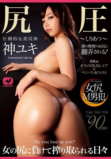MGMJ-010 Day-to-day God Yuki To Be Squeezed Lost The Ass Of The Ass Pressure To Know Filed ~ Woman