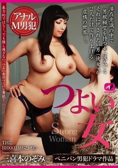 MGMQ-003 Strong Woman Sanki This Nozomi