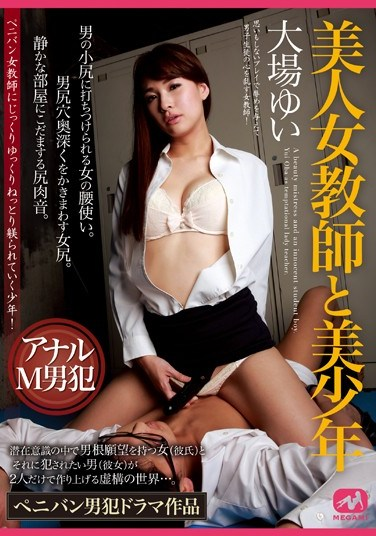 MGMQ-007 Beautiful Woman Teacher And A Teenager Yui Oba