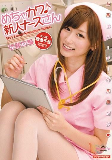 [MIAD-542] Super Cute Nurse: A Fresh Face Chika Eiro