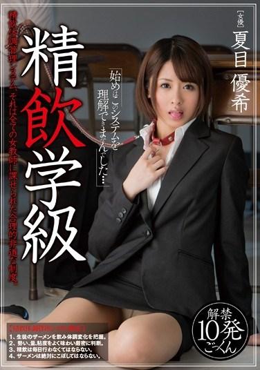 [MIAD-633] Cum-Drinking Class Yuki Natsume