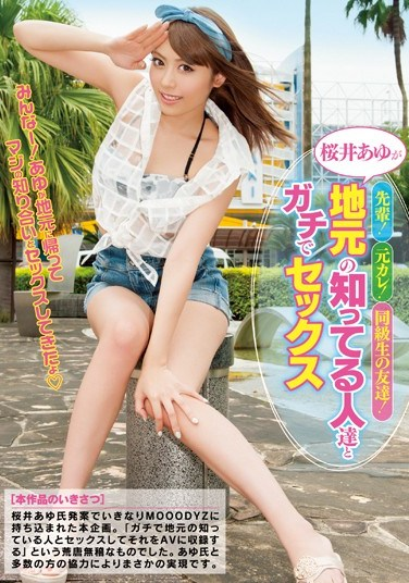 [MIAD-721] Ayu Sakurai — Ayu Sakurai has sex with her mentors! Her exes! Her classmates! She gets low with everyone in town!