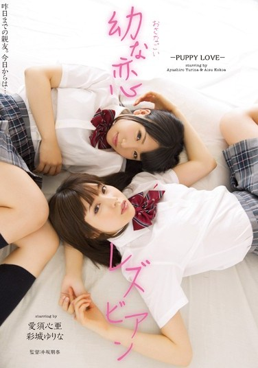 [MIAD-726] Young Lesbians Kokoa Aisu Yurina Ayashiro