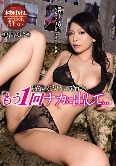 "[MIAD-794] The Greedy Woman Wants Seconds. ""Cum Inside Me Again…"" Yuki Hodaka"