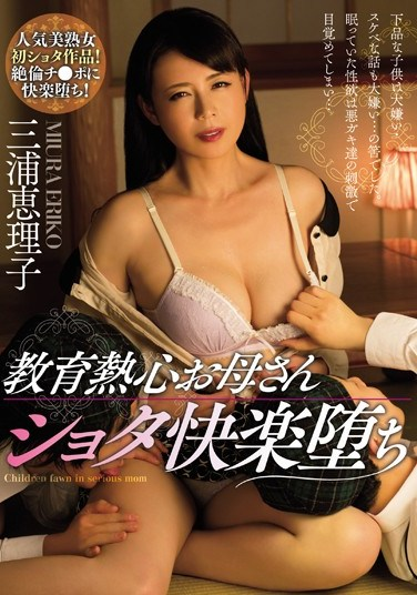[MIAD-875] An Education-Loving Mother Falls For The Pleasure Of Younger Guys Eriko Miura
