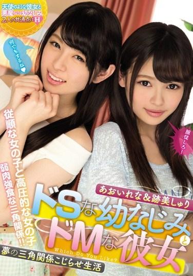 MIAD-929 De S A Childhood Friend And De M Her Dream Triangular Relationship Aggravated Life Lena Aoi & Atobi Sri