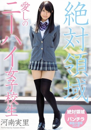 [MIAE-131] Total Domain Lovely Schoolgirl in Knee-High-Socks, Misato Kanan