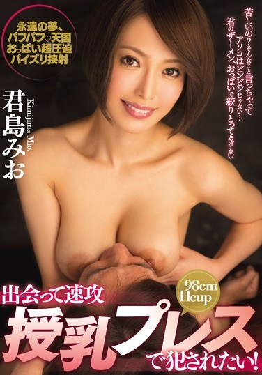 MIAE-175 I'd Like To Meet And Be Fucked By A Fast-breaking Breast-feeding Press! Kimishima Mio