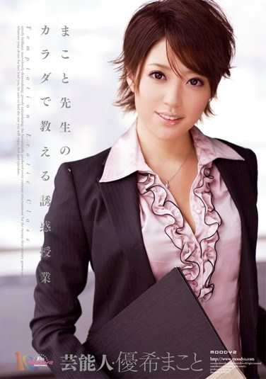 [MIDD-683] Mrs. Makoto's Physical Seductive Class Makoto Yuki