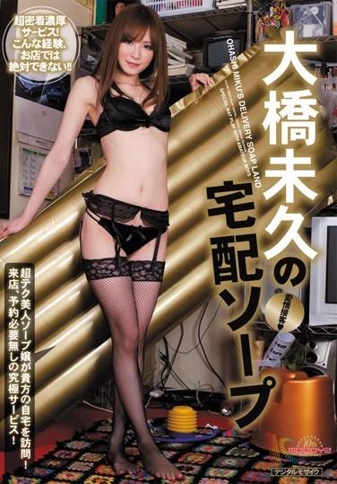 [MIDD-799] Miku Ohashi Soap Home Delivery Ohashi Miku