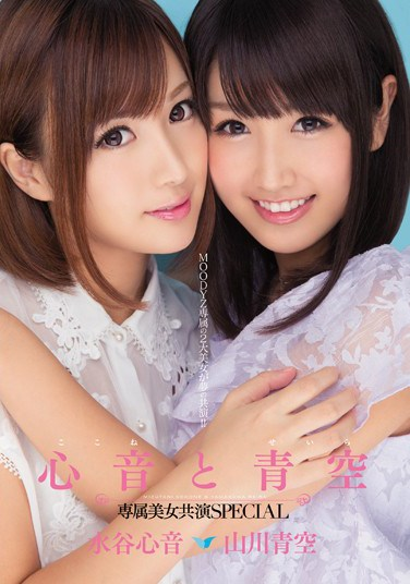 [MIDE-061] Kokone & Misato's Beauties Only Appearance SPECIAL Kokone Mizutani Seira Yamakawa