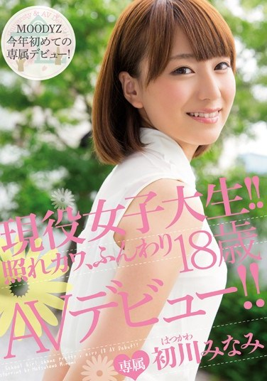 [MIDE-074] Currently A College Girl!! Shy And Cute, Soft 18 Year Old Makes Her AV Debut!! Starring Minami Hatsukawa.