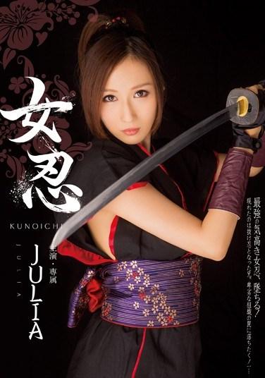 [MIDE-163] Ninja JULIA