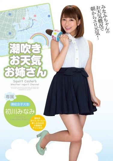 [MIDE-171] Squirting Weather Girl. Minami Hatsukawa