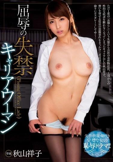 [MIDE-174] Career Woman Pisses Herself And Is Humiliated Shoko Akiyama