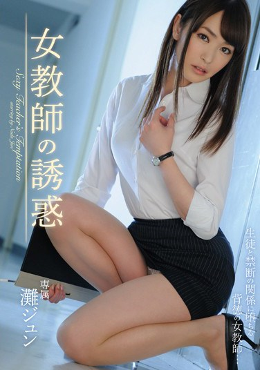 [MIDE-196] Female Teacher's Temptation Jun Nada