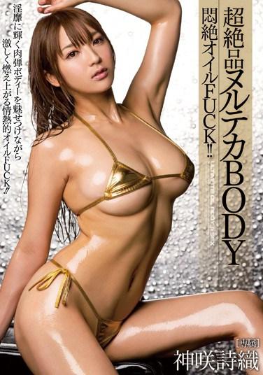 [MIDE-204] Ultra Superb Slathered Body Agonizing Oil FUCK!! Shiori Kamisaki