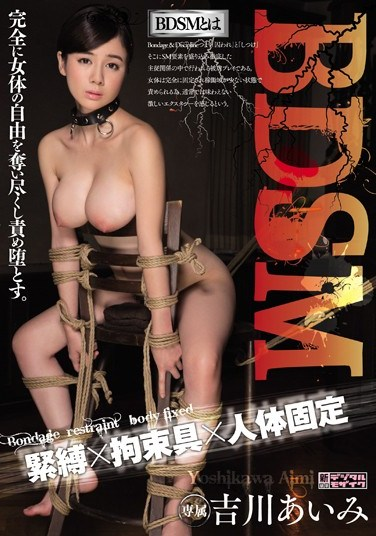 [MIDE-290] BDSM Play, Bondage Tools And Body Restraints Aimi Yoshikawa