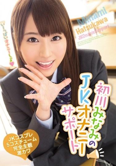 [MIDE-296] Minami Hatsukawa's Schoolgirl Masturbation Support