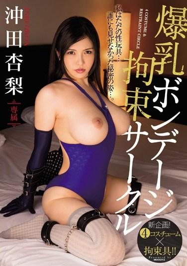 [MIDE-316] Colossal Tits Bondage & Tied Up Club Anri Okita