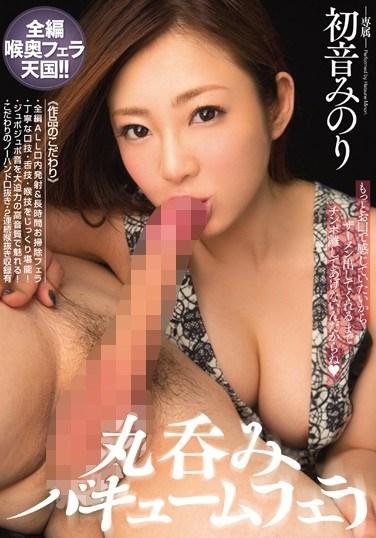 [MIDE-358] Vacuum Blowjob: Cocks Swallowed Whole Minori Hatsune