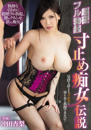 MIDE-294 Carbide Full Erection Dimensions Stopped Slut Legend Okita Anzunashi