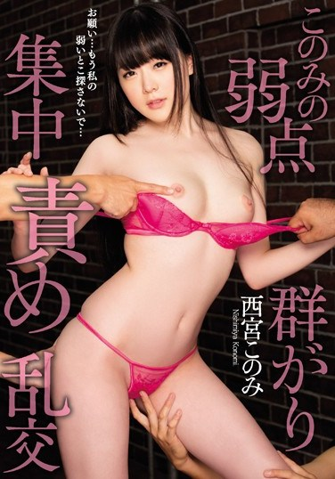 MIDE-492 Konomi Nishinomiya This Group Of Weak Points Clumping Concentration Fighting Sexual Intercourse