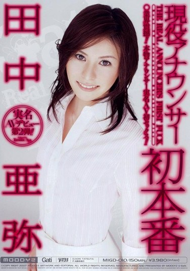 [MIGD-010] TV Ancor's First Fuck Aya Tanaka