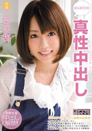 [MIGD-457] First Real Creampies – Saki Ninomiya