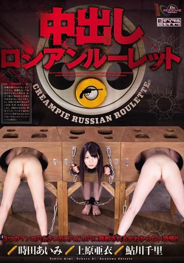[MIGD-465] Creampie Russian Roulette – Ai Uehara , Aimi Tokita , Chisato Ayukawa