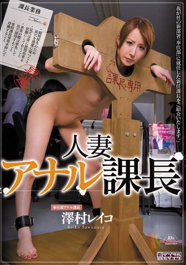 [MIGD-470] Married Woman Anal Stretching – Reiko Sawamura