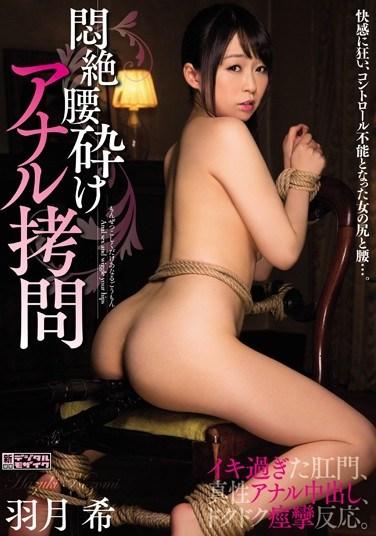 [MIGD-683] Intense, Grueling Anal Torture Nozomi Hazuki