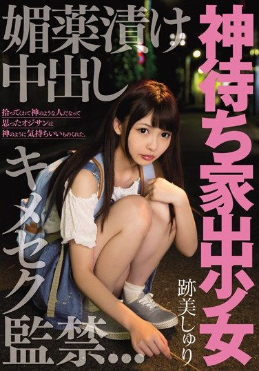 [MIGD-745] Barely Legal Runaway: Teen Abducted, Given An Aphrodisiac And A Creampie Shuri Atomi