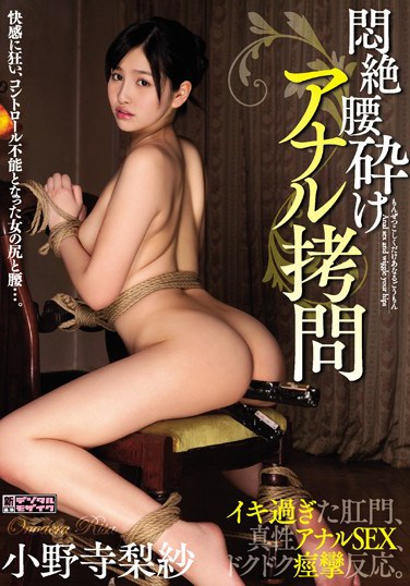[MIGD-747] Moaning & Collapsing: Anal Torture Risa Onodera