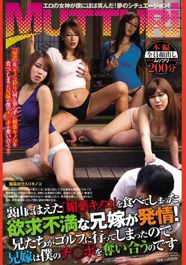 [MIMU-005] My sexually frustrated sister-in-law accidentally eats some aphrodisiac mushrooms that were growing in the mountains, and gets horny! My brothers have gone golfing, so my sister in law scrambles for my penis.