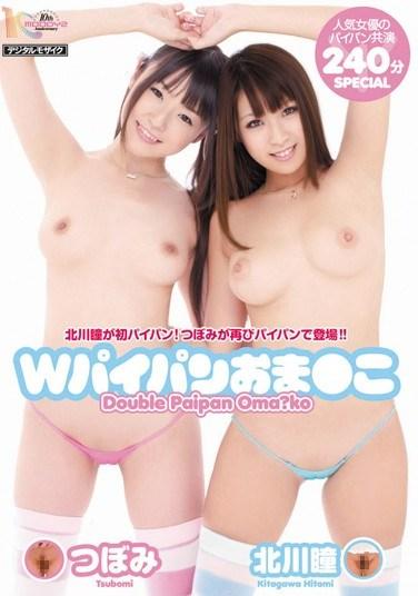 [MIRD-103] Double Shaved Pussy Tsubomi Hitomi Kitagawa