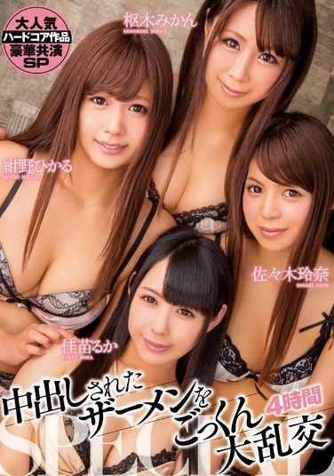 [MIRD-143] Cum Swallowing Creampies – Large Orgies Four Hour Special