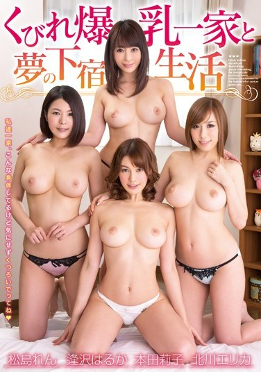 [MIRD-148] Beautiful Tits & Wasteline – Living Together Like in a Dream