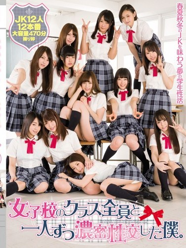[MIRD-164] I Fucked Every Girl In My Class At A Girl's School One By One.