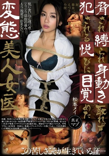 [MISM-004] A Slutty Beautiful Female Doctor Opens Her Eyes to the Rapture of Being Tied Up and Violated Mei Matsumoto