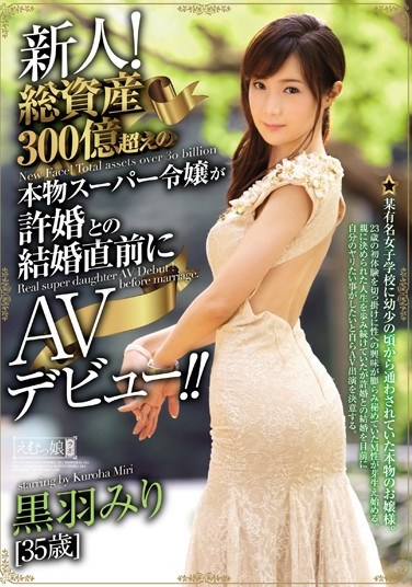 [MISM-007] Fresh Face! The Super Lady With Total Assets Worth Over 300 Million Dollars Makes A Porn Debut Just Before Marrying Her Fiance. Miri Kurobane
