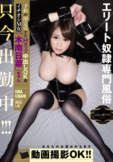 "[MISM-016] Feel Free Take Videos! Elite Slave Brothel ""Submissive Slut Love Hotel"" The Reservations Sold Out In A Heartbeat For This Highly Recommended H-Cup Masochist Who Loves To Take Creampies – ""Hina Kinami"" Is Now On Duty!"
