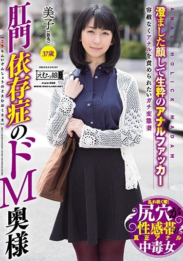 [SM-095] Submissive Married Woman's Anal Addiction