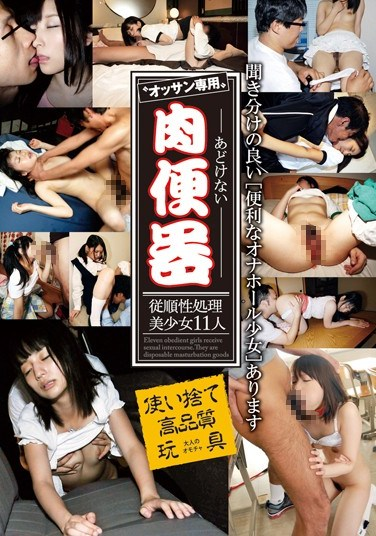 [MMB-001] 'For Old Men Only' An Innocent Sex Object – 11 Obedient Beauties Provide Sexual Satisfaction