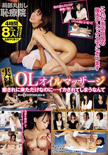 [MMB-174] Real Footage! Office Lady Just Went For a Relaxing Oil Massage, But It Made Her Cum