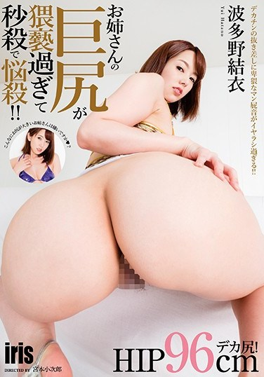 MMKZ-029 My Sister's Big Ass Is Too Obnoxious And Suicide By Second Killing! ! Yui Hatano