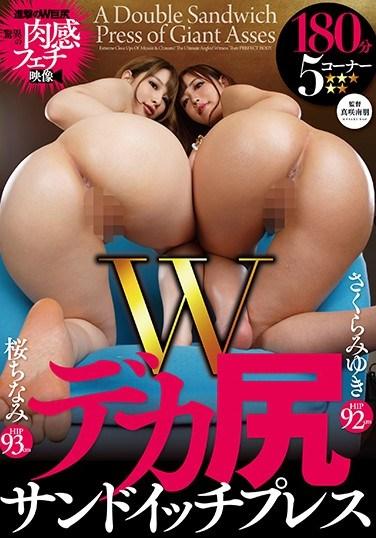 MMNA-011 W Deca Butt Sandwich Press ~ Miyuki Sakura, Chiaki Sakura ~