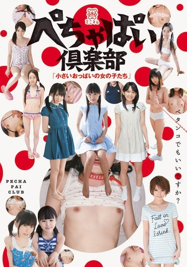 [MMT-004] Flat-Chested Club (Small Breasted Girls)