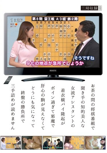 MRXD-057 In The Shogi Program Of The Tea Room Hearing Intelligent Beautiful Woman Assistant Female Clothing Braid Climbing Past Boyne And Obstructing The Crucial Piece In The Way I Can Not Read The Three Pieces Of Stuff At The Winning Place At The Final Stage