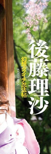 [MTEK-001] Lady Ninja Fantasy Video- Risa Goto